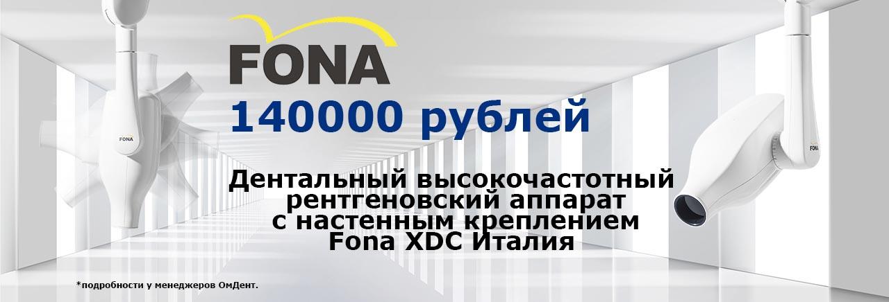 Рентгеновский аппарат Fona XDC